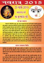 Navratra 2015 : Maa Kushmanda