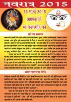 Navratra 2015 : Maa Kalratri