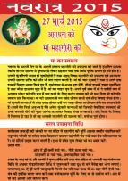 Navratra 2015 : Maa Mahagauri