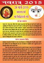 Navratra 2015 : Maa Sidhidatri