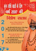 कुंभ राशि : दाती की विशेष सलाह वर्ष 2017