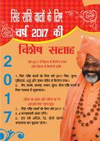 सिंह राशि : दाती की विशेष सलाह वर्ष 2017